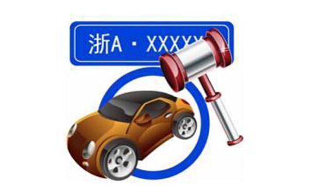 广州车牌竞价