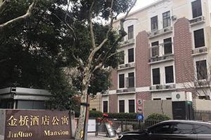 上海市浦东新区红枫路108弄(金桥酒店公寓)8号1408室
